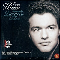Mussorgsky Pictures at an Exhibition Evgeny Kissin артикул 9379b.
